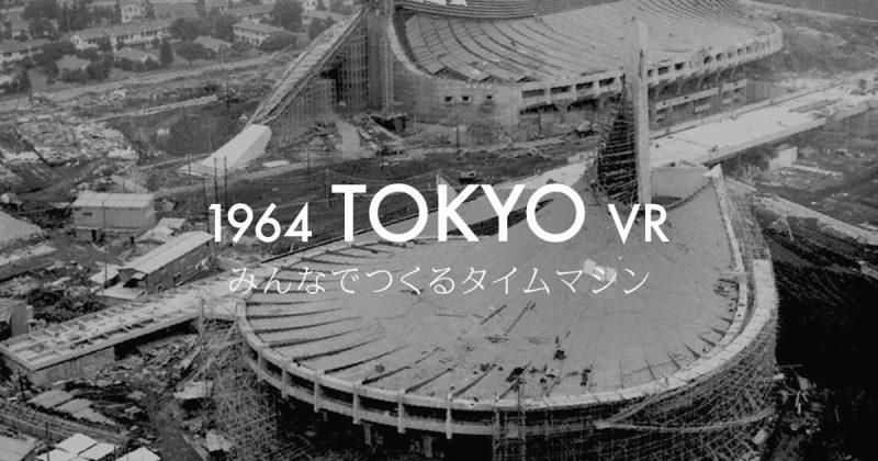 1964 TOKYO VR