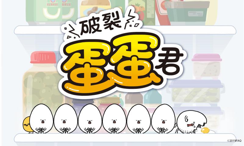 ショートアニメ「破裂蛋蛋君」